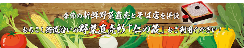 野菜直売所「仁の蔵」